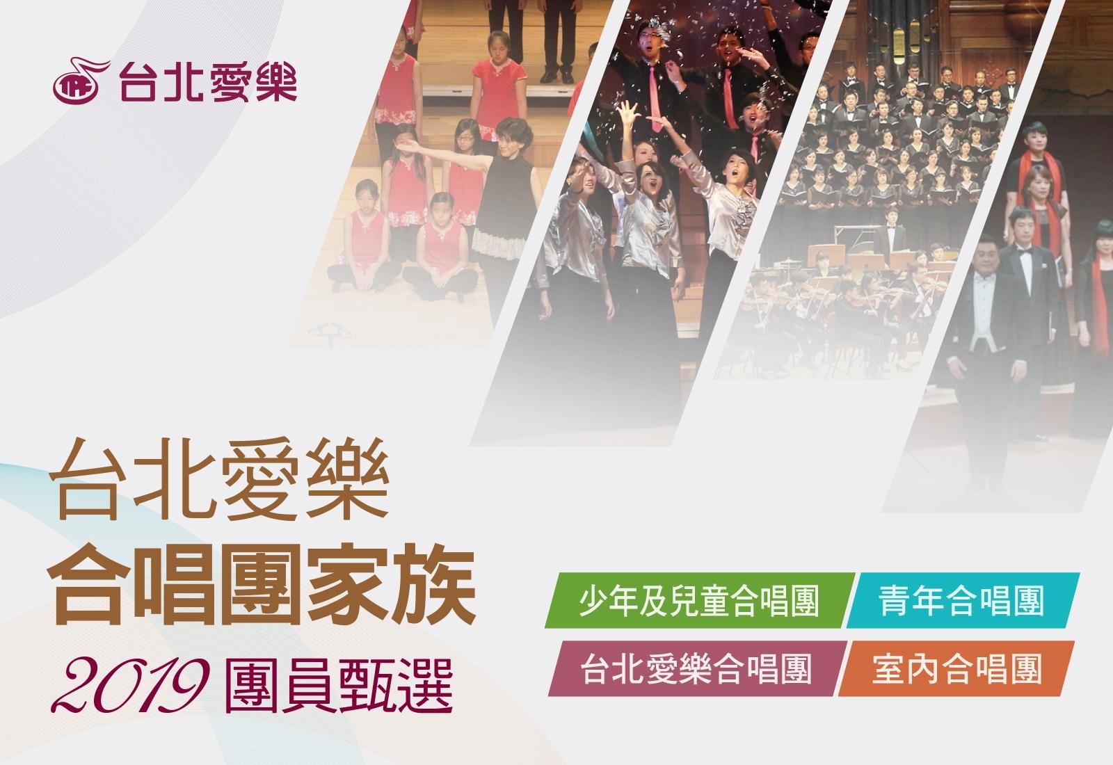 2019 台北愛樂合唱家族甄選順序