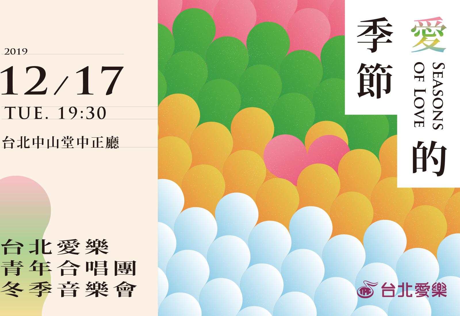 《愛的季節》台北愛樂青年合唱團冬季音樂會