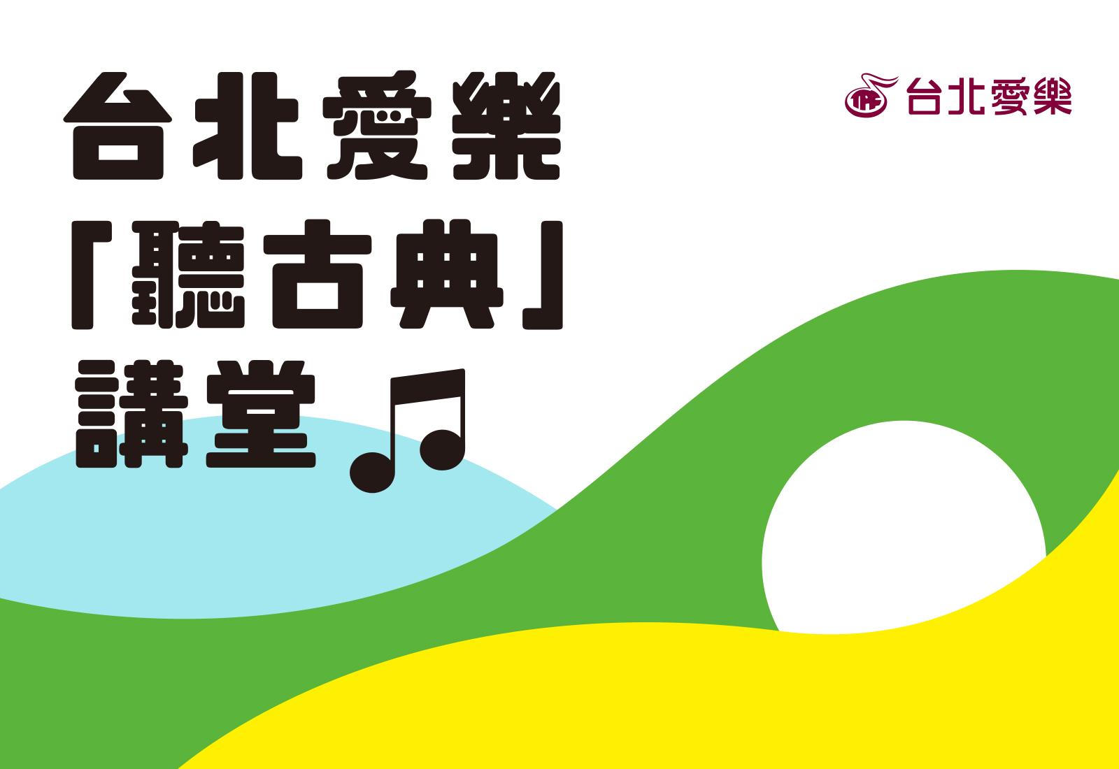 台北愛樂聽古典講堂第二季
