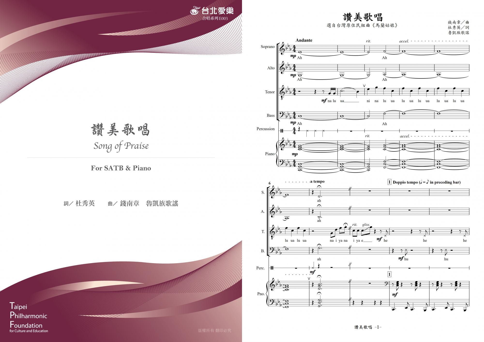 【錢南章《讚美歌唱》】For SATB & Piano