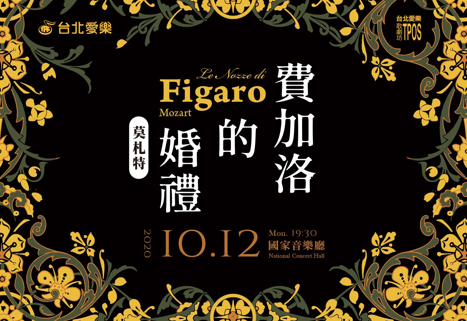 10/12 莫札特《費加洛的婚禮》─台北愛樂歌劇坊