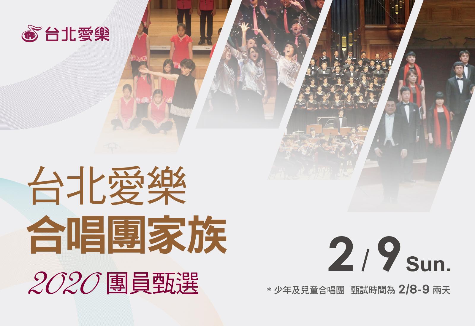 2020 台北愛樂合唱團家族-團員甄選