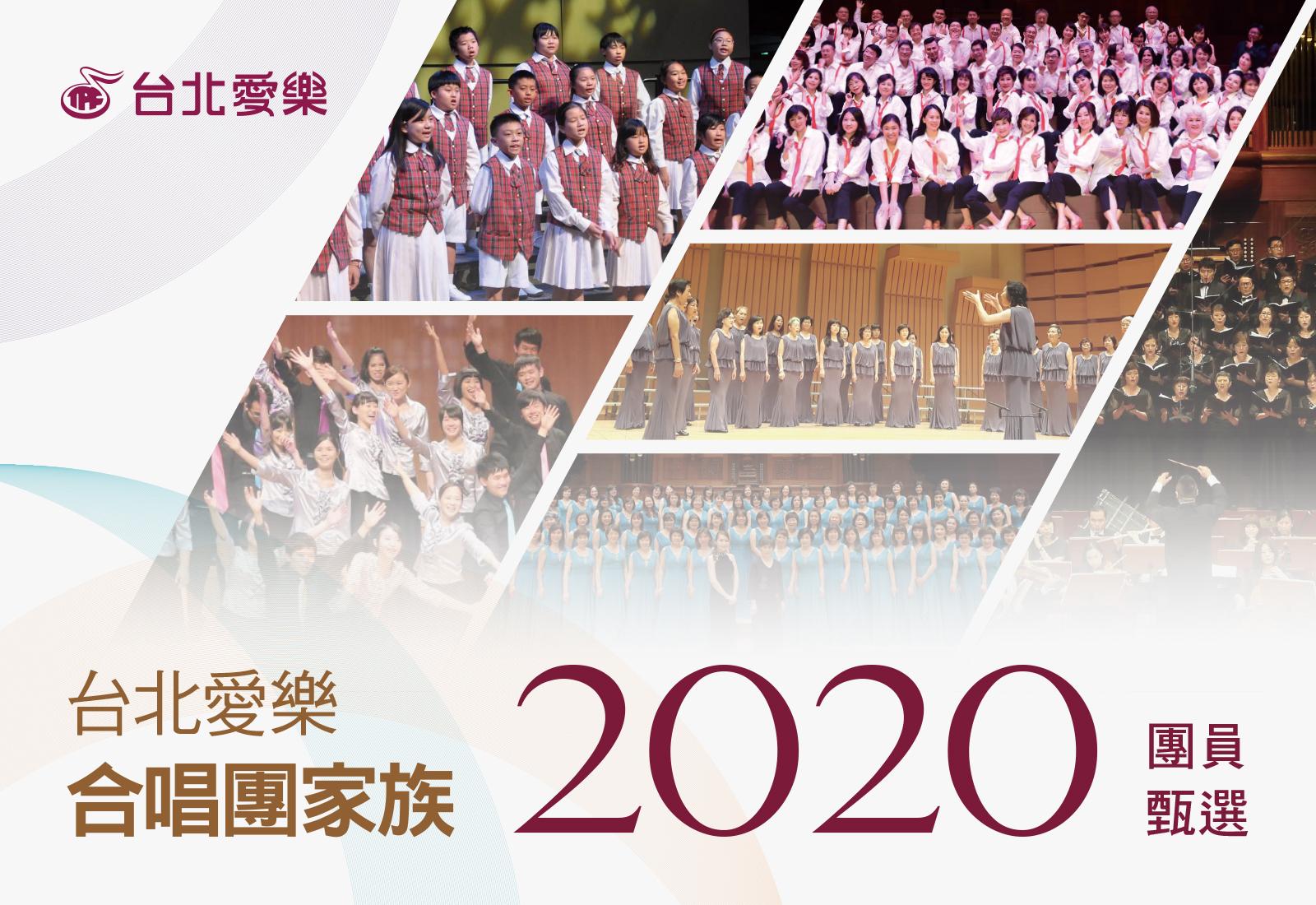 2020台北愛樂合唱家族秋季團員甄選