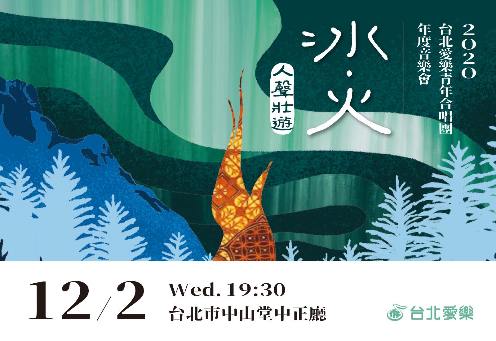 12/2 【人聲壯遊】冰.火-2020台北愛樂青年合唱團年度音樂會
