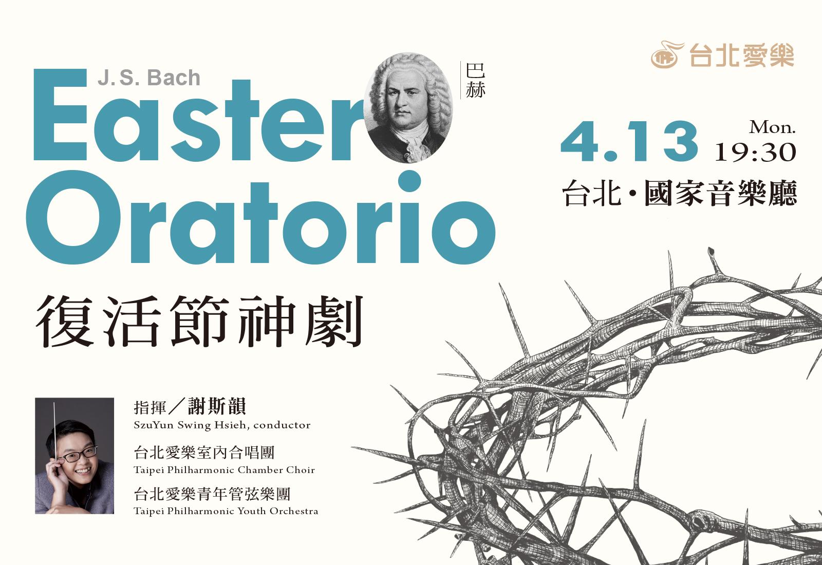 4/13 台北愛樂室內合唱團-巴赫《復活節神劇》(節目取消)