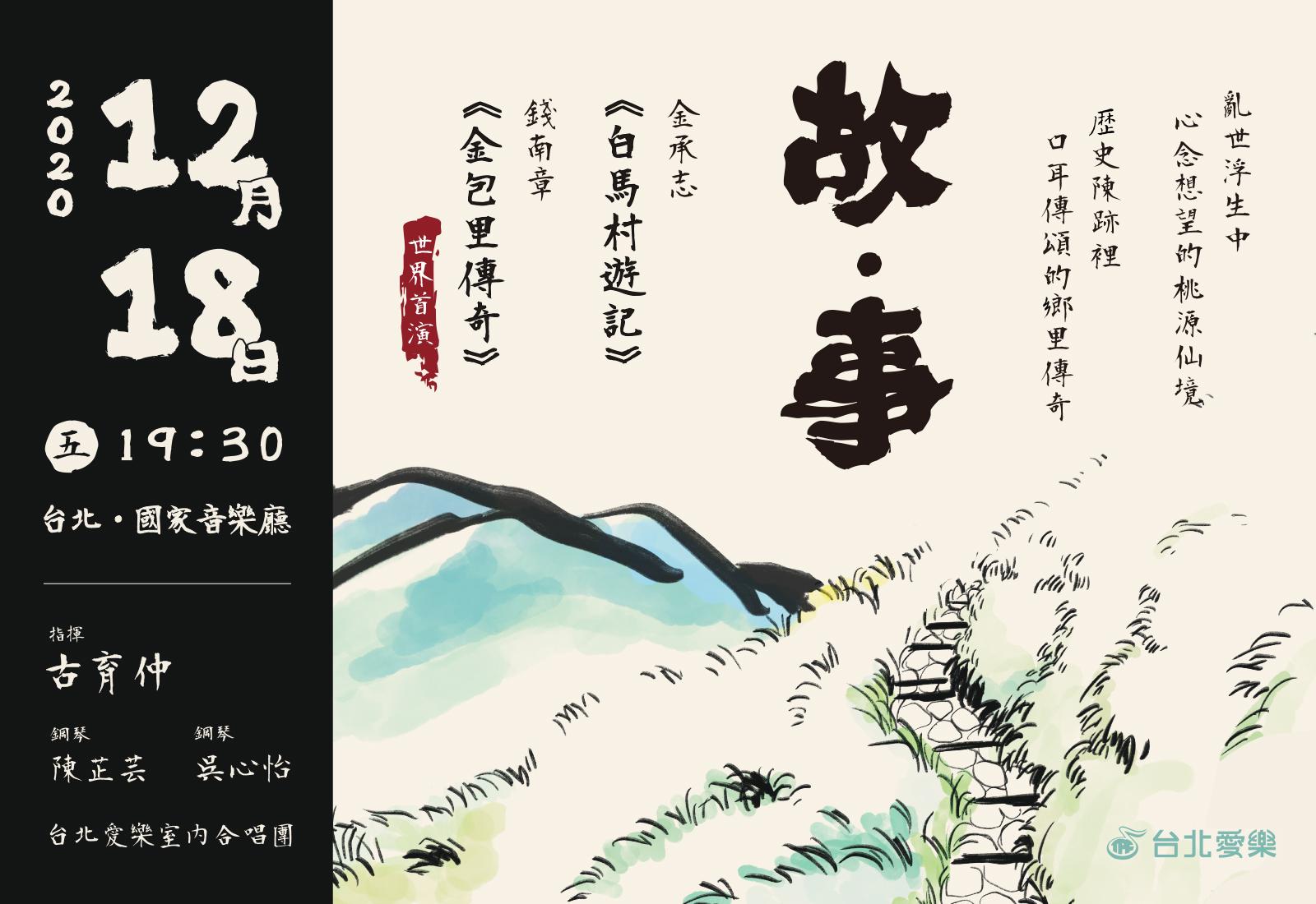 12/18 台北愛樂室內合唱團《故.事》錢南章&金承志創作音樂會