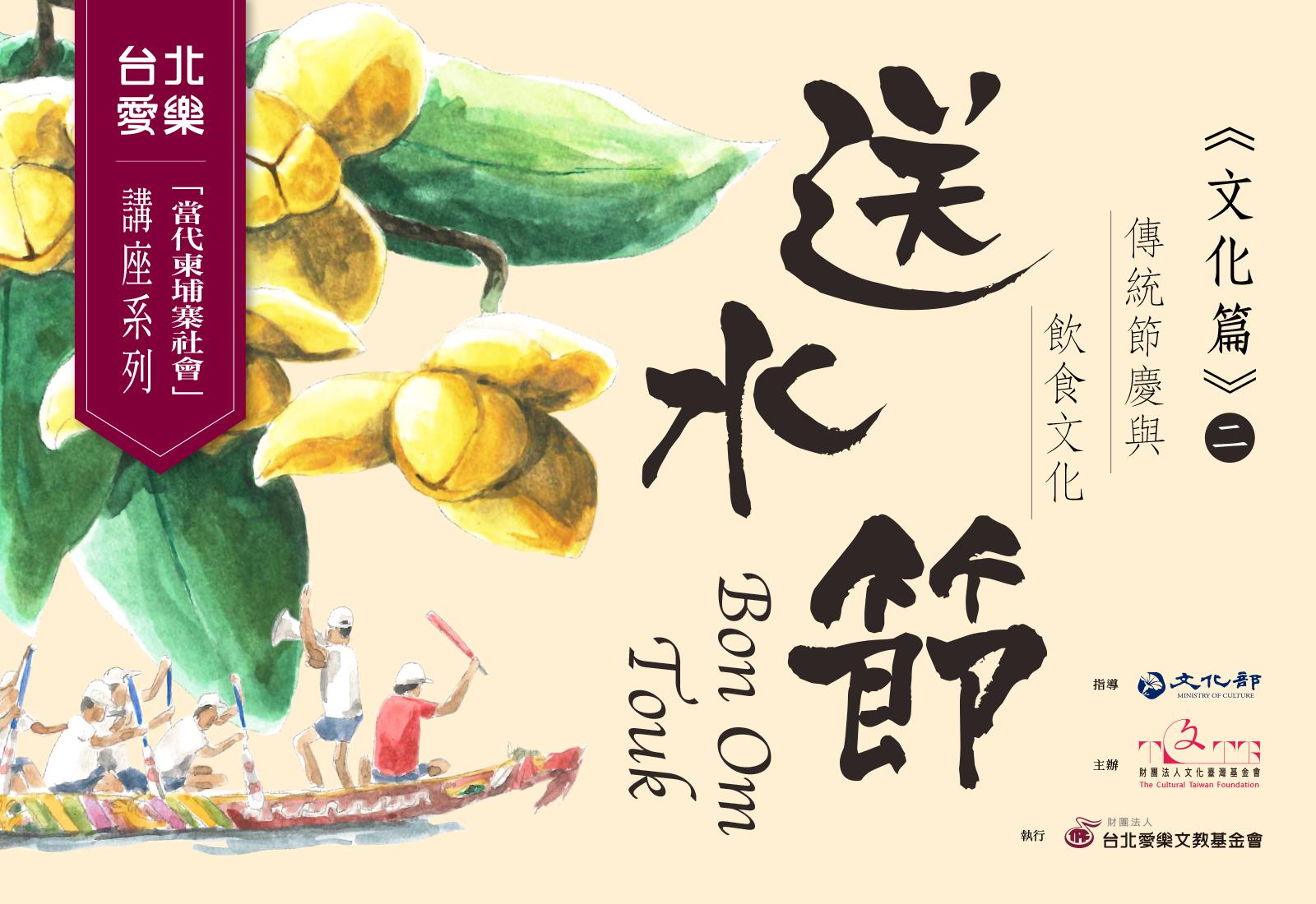 10/31 台北愛樂 「當代柬埔寨社會」講座(二) 傳統節慶與飲食文化-送水節(Bon Om Touk)開放報名