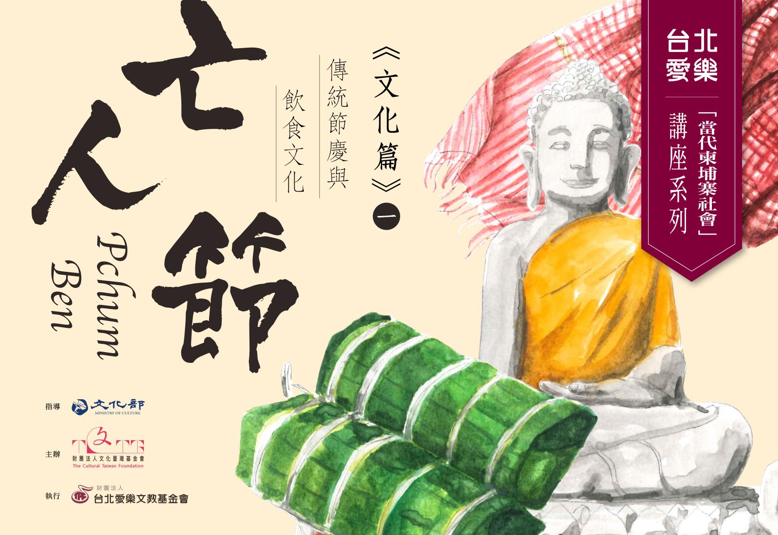 10/18 台北愛樂 「當代柬埔寨社會」講座(一) 傳統節慶與飲食文化-亡人節(Pchum Ben)報名額滿