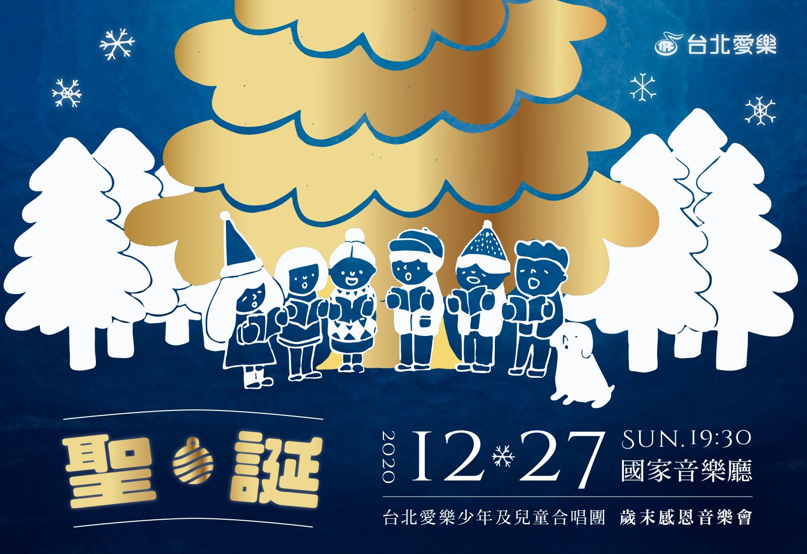12/27 聖.誕—台北愛樂少年及兒童合唱團歲末感恩音樂會