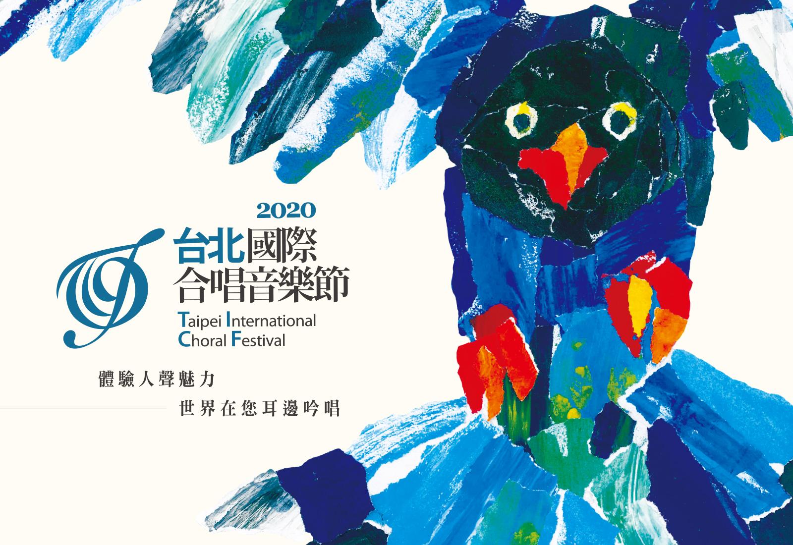 7/26-8/2 TICF20 台北國際合唱音樂節