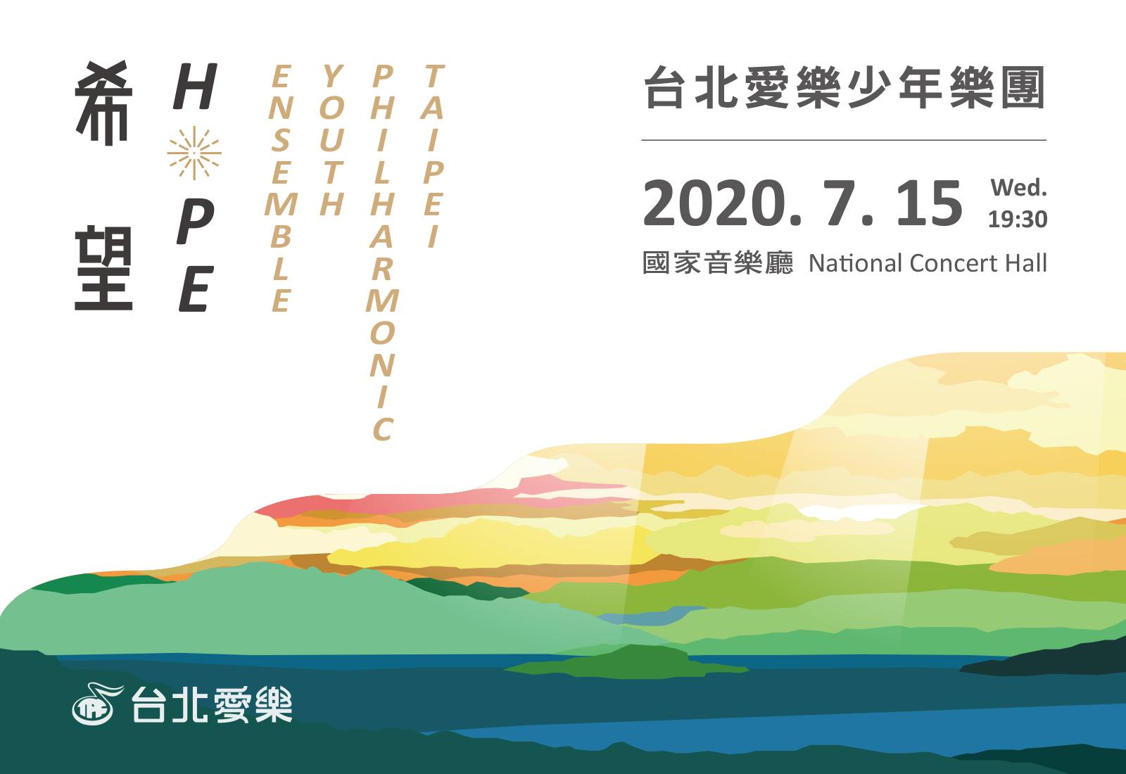 7/15 《希望》-2020台北愛樂少年樂團定期音樂會