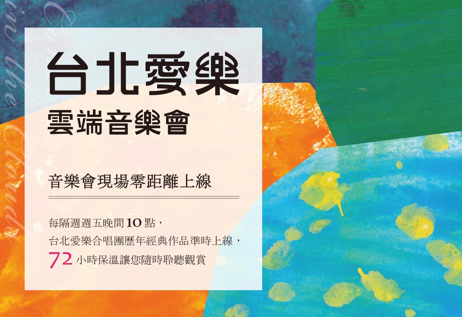 台北愛樂雲端音樂會 X 音樂會現場零距離上線