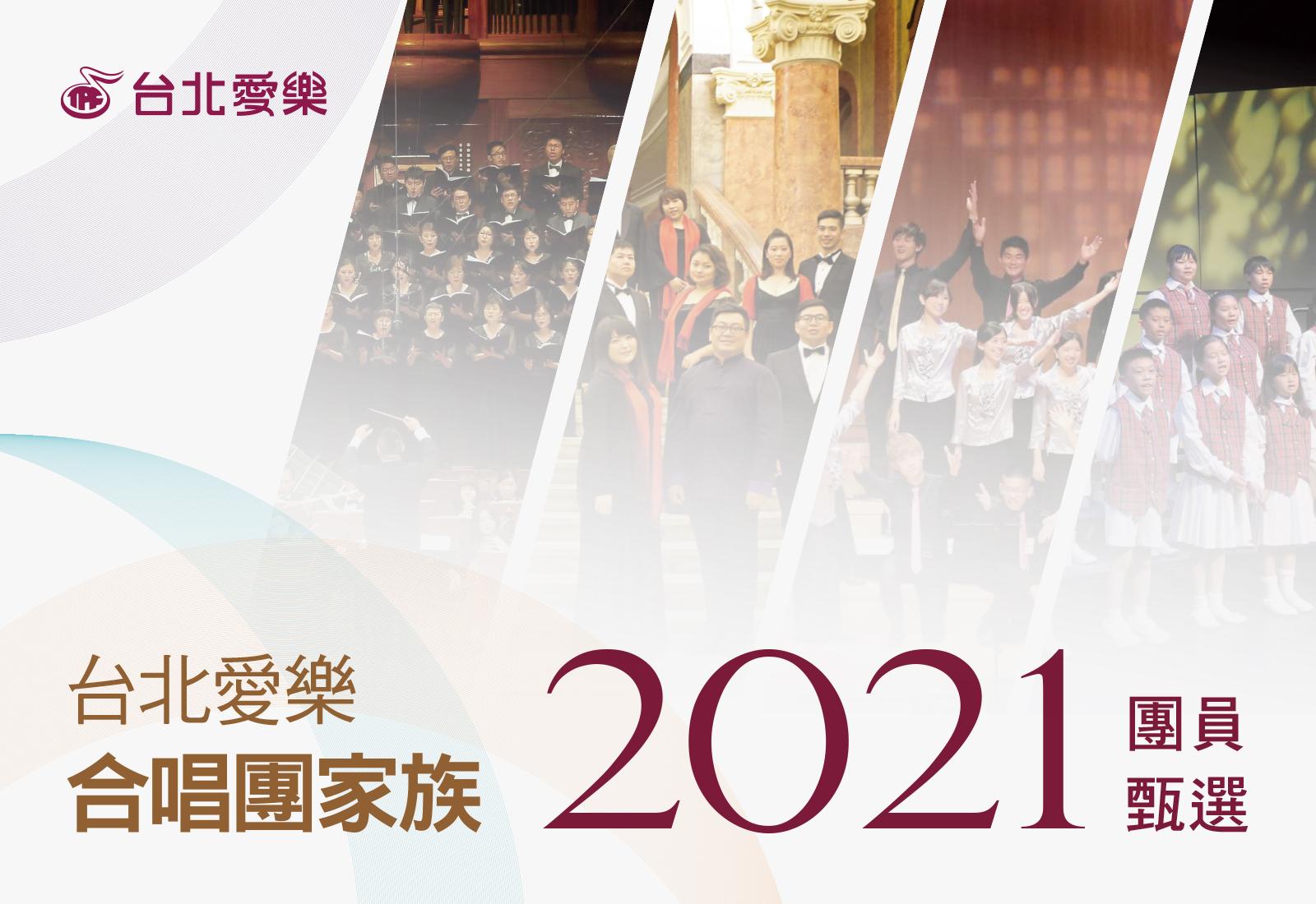2021 台北愛樂合唱家族甄選-台北愛樂合唱團、台北愛樂青年合唱團 團員甄選順序