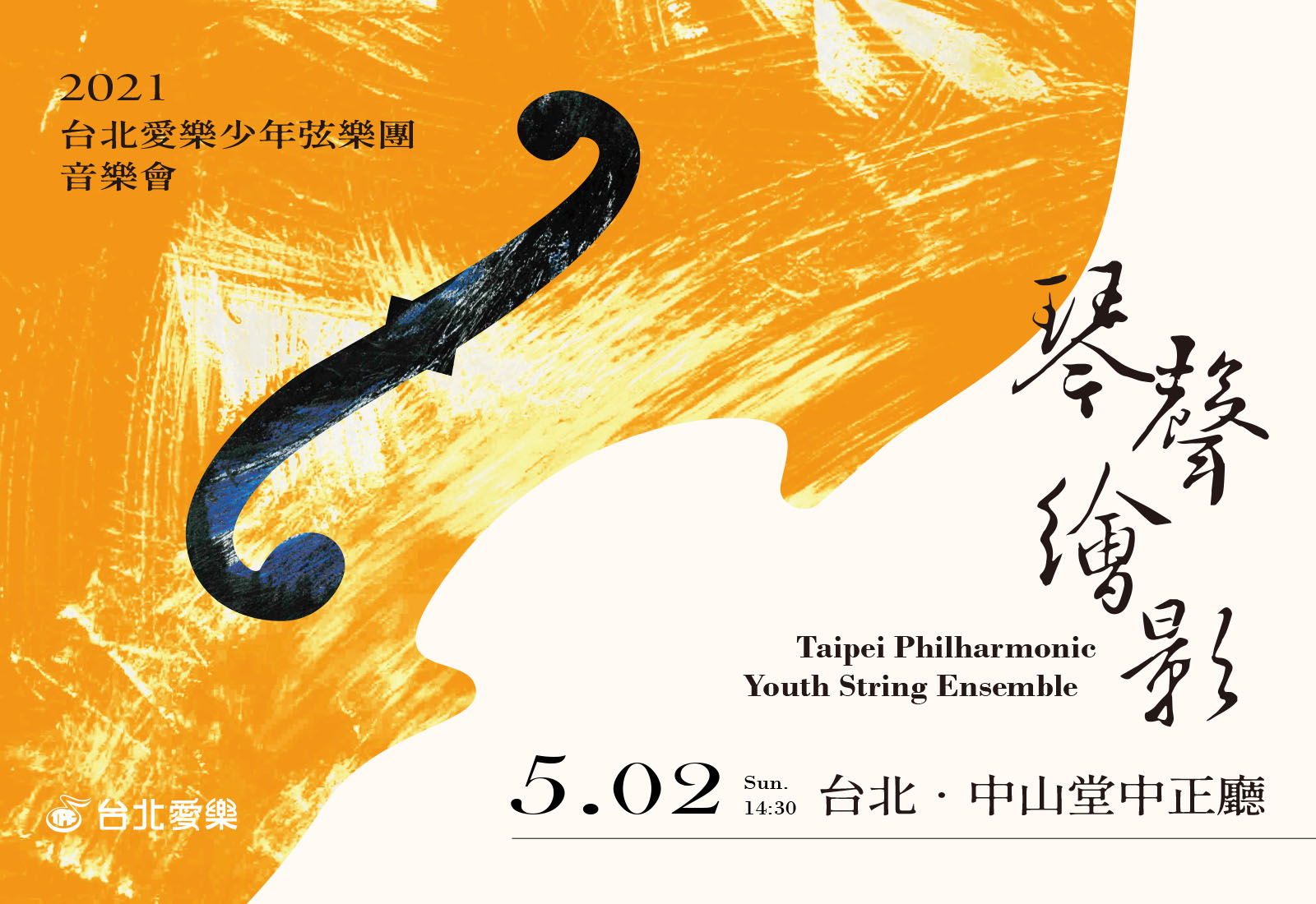 5/2 Movies in Concert-Taipei Philharmonic Youth String Ensemble