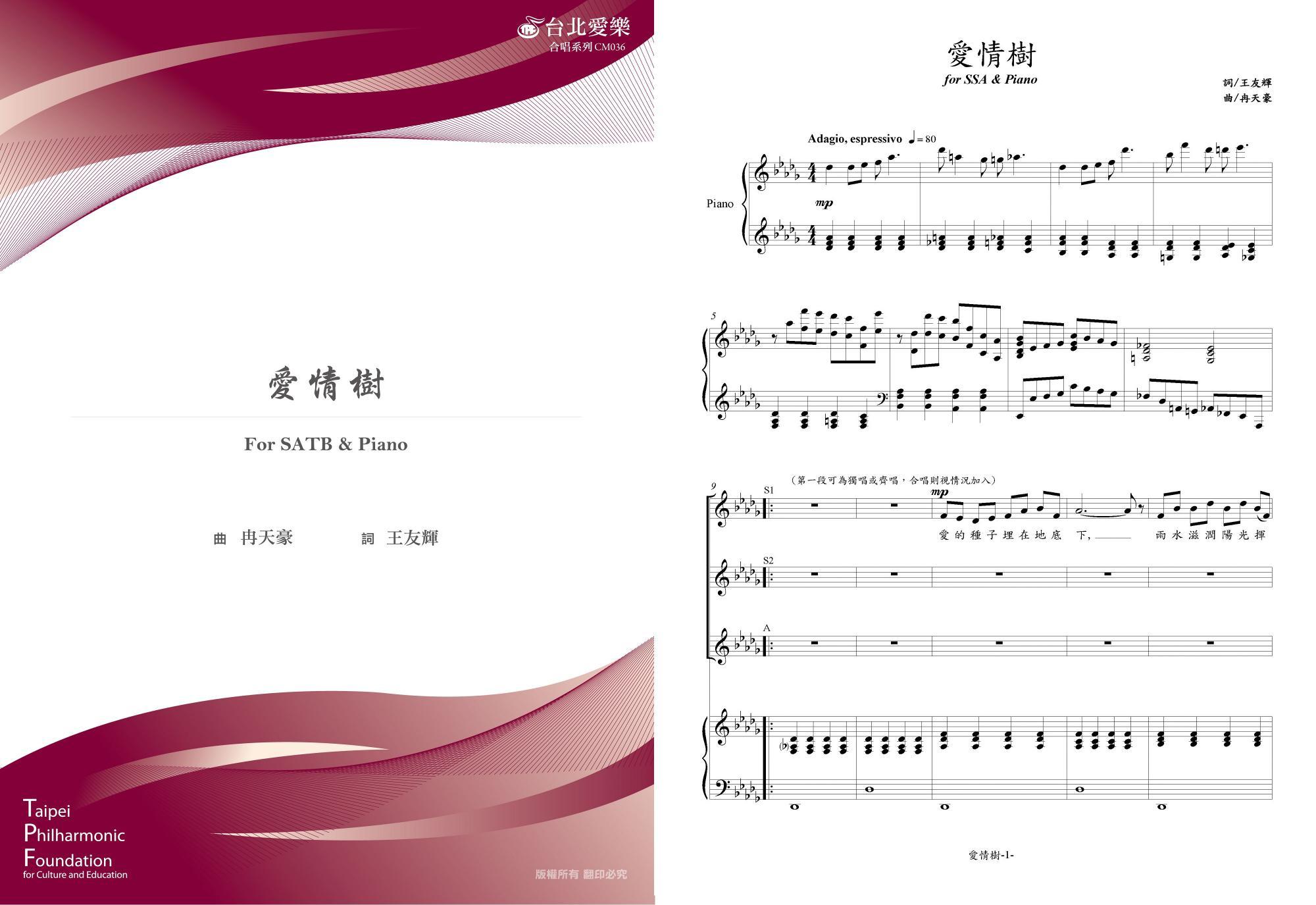 【冉天豪《愛情樹》】For SATB & PIANO
