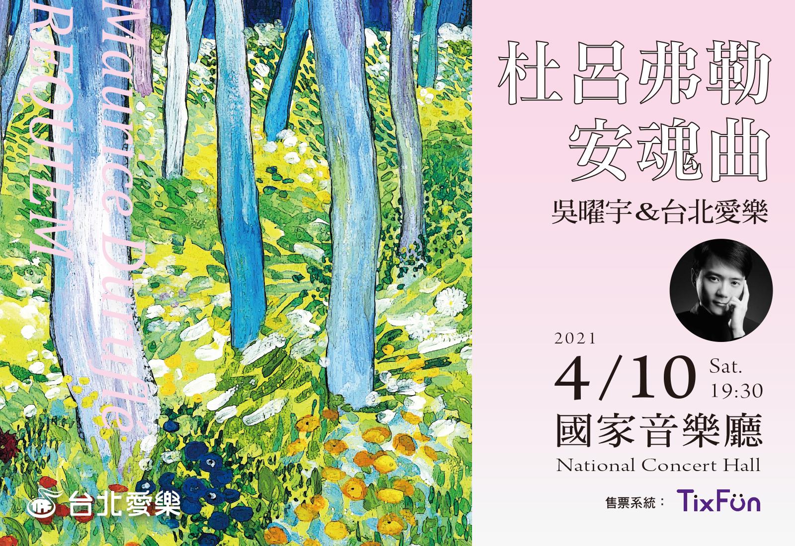4/10 吳曜宇X台北愛樂—杜呂弗勒《安魂曲》