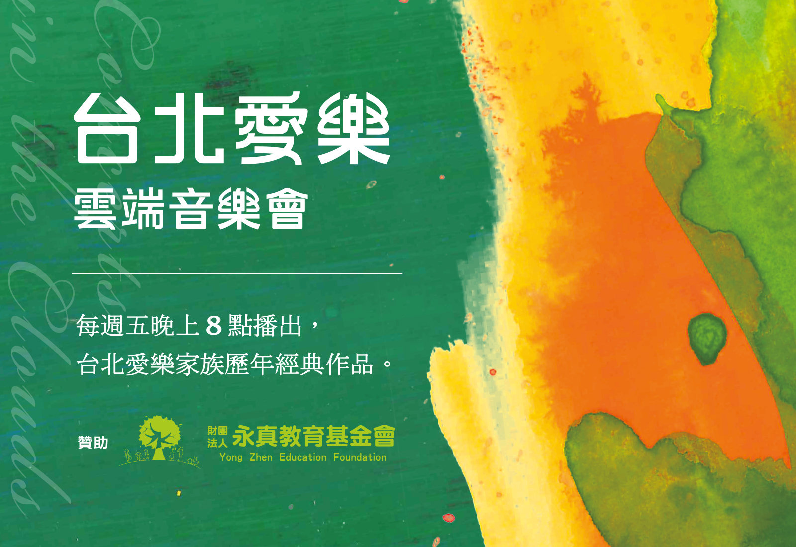 2021台北愛樂雲端音樂會 7/2起每周五晚間8點與您線上相見