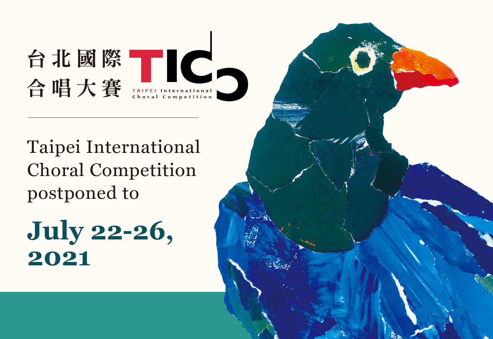 2020 台北國際合唱大賽公告