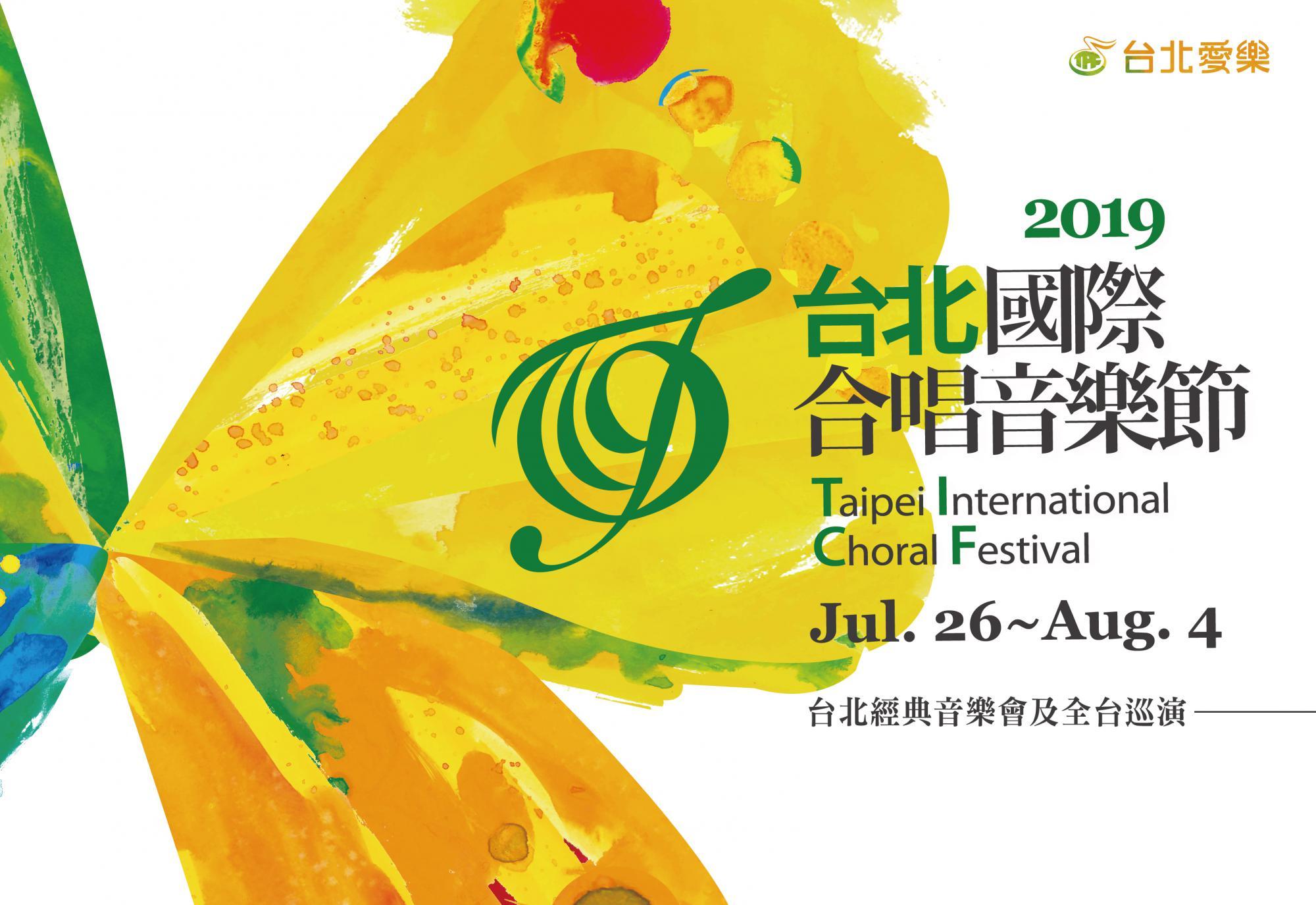 2019 TICF19台北國際合唱音樂節