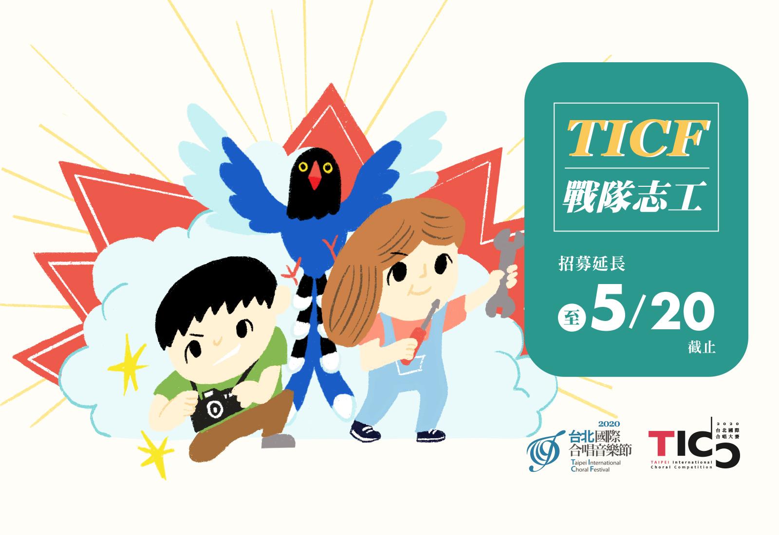 【TICF戰隊志工】招募延長至5/20截止