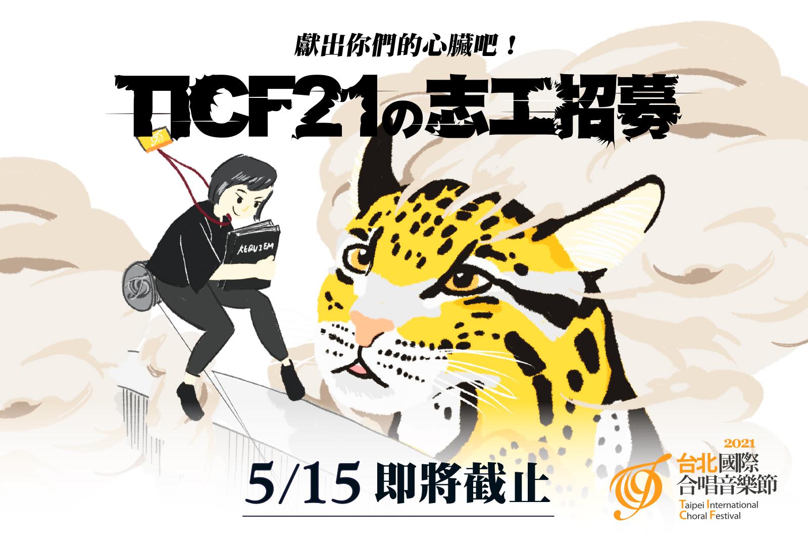 【獻出你們的心臟吧!-TICF21台北國際合唱音樂節 志工招募】