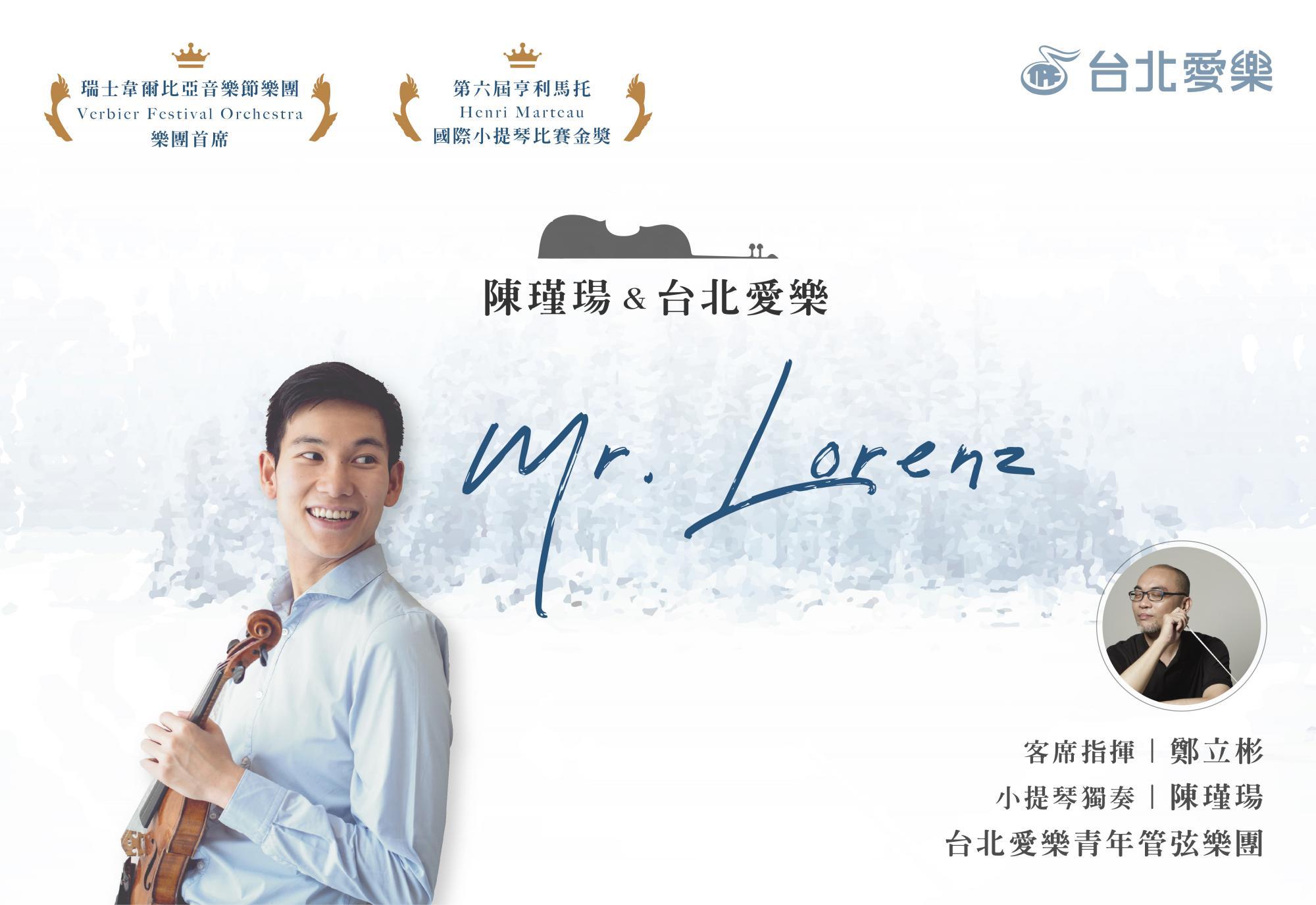 12/25 Mr. Lorenz-陳瑾瑒&台北愛樂