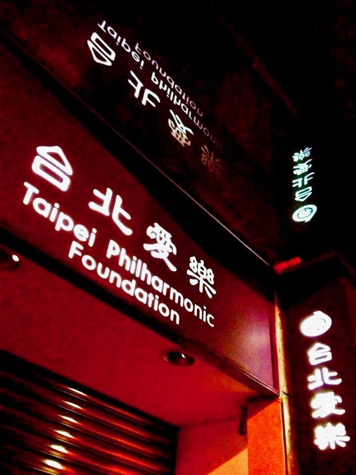 因應疫情警戒升級【台北愛樂暫停開放公告】