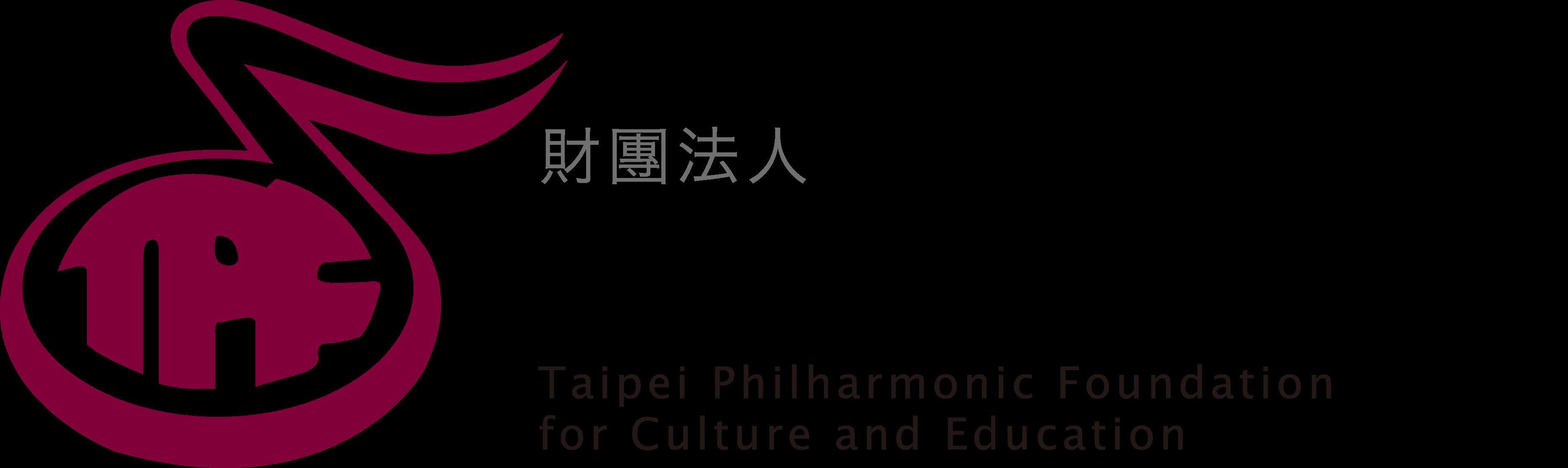 財團法人台北愛樂文教基金會