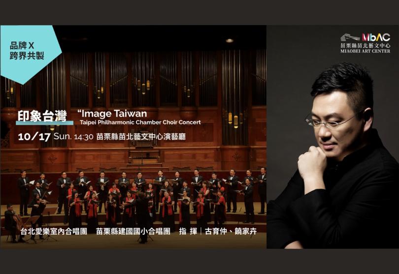 10/17 2021苗北藝術節《印象臺灣》台北愛樂室內合唱團音樂會