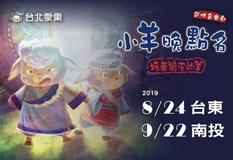 2019臺東藝術節-武俠音樂劇《小羊晚點名》 披著狼皮的羊