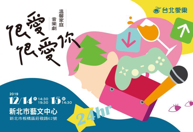 12/14-15 愛樂劇工廠—溫馨家庭音樂劇《很愛.很愛你》 2019饗宴新北市-愛上劇場系列節目