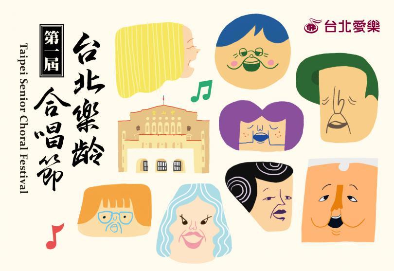 第一屆《台北樂齡合唱節》
