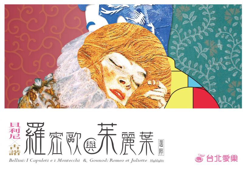 台北愛樂歌劇坊-貝利尼 × 古諾《羅密歐與茱麗葉》歌劇選粹
