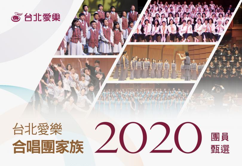 台北愛樂合唱團、台北愛樂青年合唱團 團員甄選錄取名單
