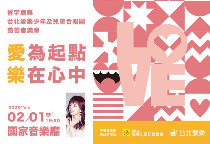 2/1 愛為起點.樂在心中—曾宇辰&台北愛樂兒童合唱團慈善音樂會