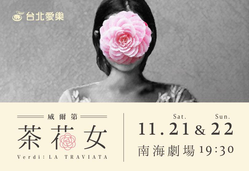11/21-22 威爾第《茶花女》歌劇選粹─台北愛樂歌劇坊