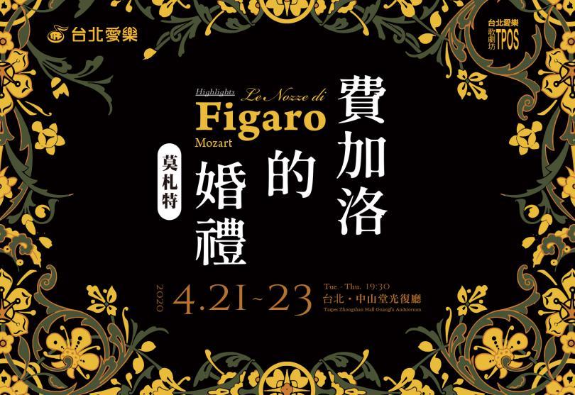 4/21-23  莫札特《費加洛的婚禮》歌劇選粹─ 台北愛樂歌劇坊(節目取消)