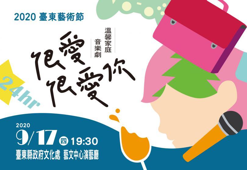 9/17 2020臺東藝術節-愛樂劇工廠溫馨家庭音樂劇《很愛很愛你》