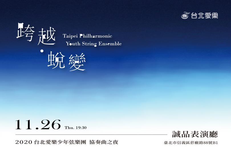 11/26 《跨越.蛻變》- 2020台北愛樂少年弦樂團協奏曲之夜