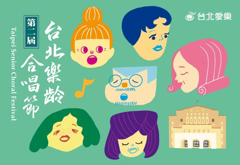 9/21-22 第二屆 台北樂齡合唱節