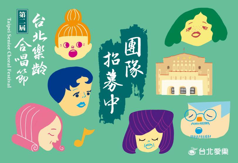 第二屆《台北樂齡合唱節》團隊招募中