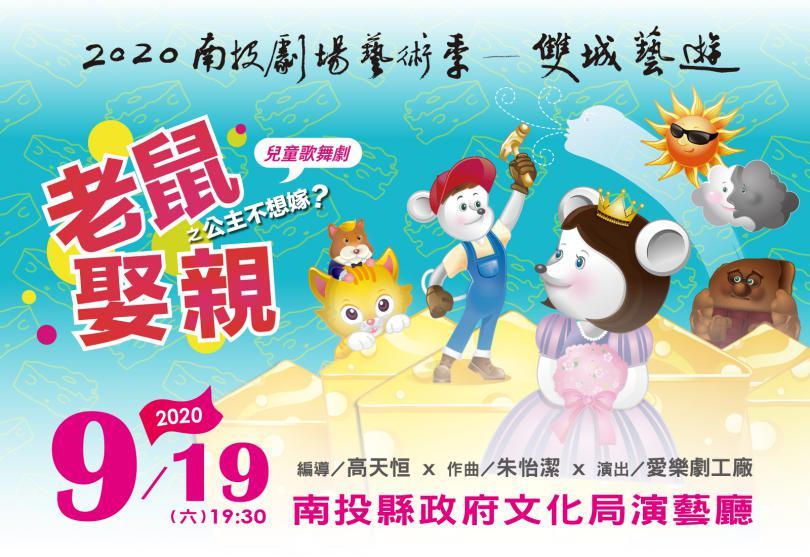 9/19 雙城藝遊-2020南投劇場藝術季-愛樂劇工廠親子音樂劇 《老鼠娶親之公主不想嫁?》