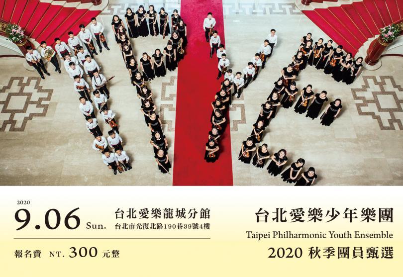 2020台北愛樂少年樂團秋季甄選順序