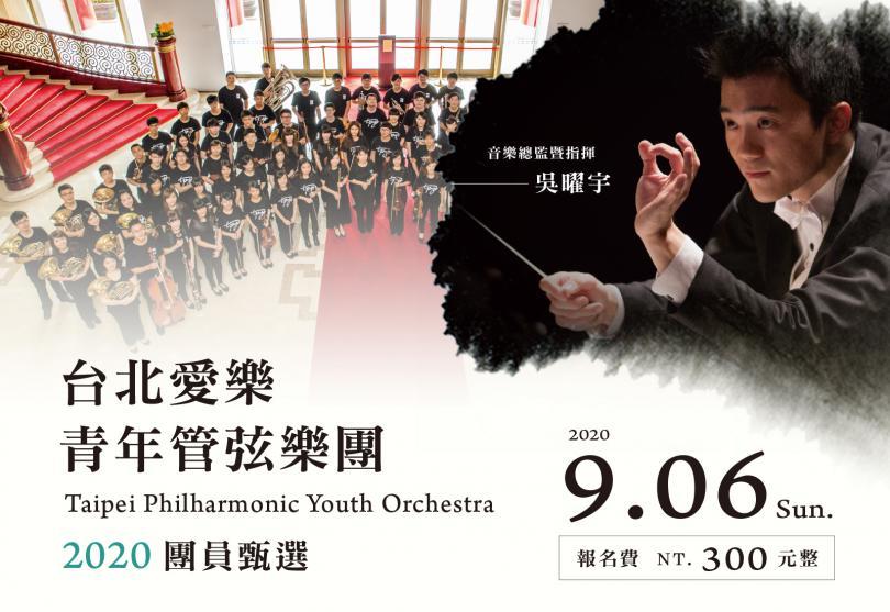 台北愛樂青年管弦樂團2020團員徵選