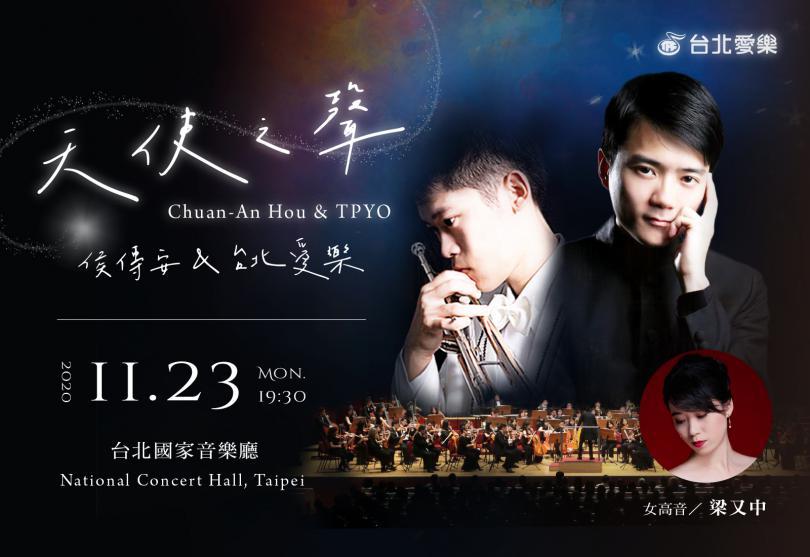 11/23 天使之聲 – 侯傳安&台北愛樂 Chuan-An Hou & TPYO