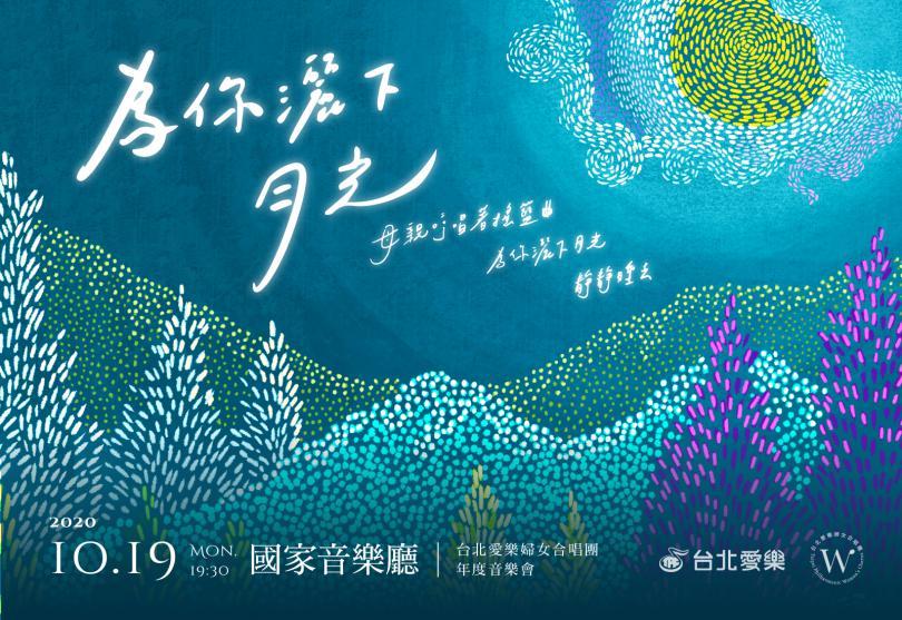 10/19 《為你灑下月光》2020台北愛樂婦女合唱團年度音樂會