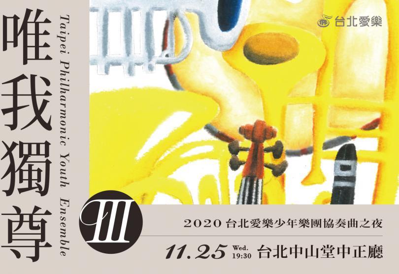 11/25 《唯我獨尊Ⅲ》- 2020台北愛樂少年樂團協奏曲之夜