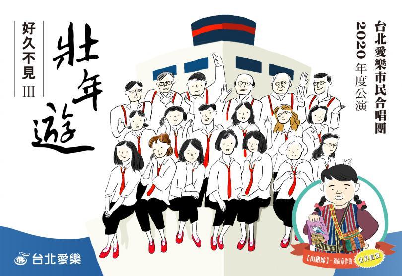 3/30 【好久不見系列3】《壯年遊》台北愛樂市民合唱團年度音樂會(節目取消)