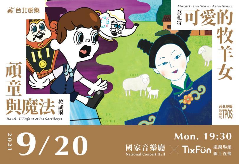 9/20 莫札特《可愛的牧羊女》、拉威爾《頑童與魔法》─台北愛樂歌劇坊