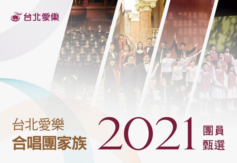 2021 台北愛樂合唱家族團員甄選